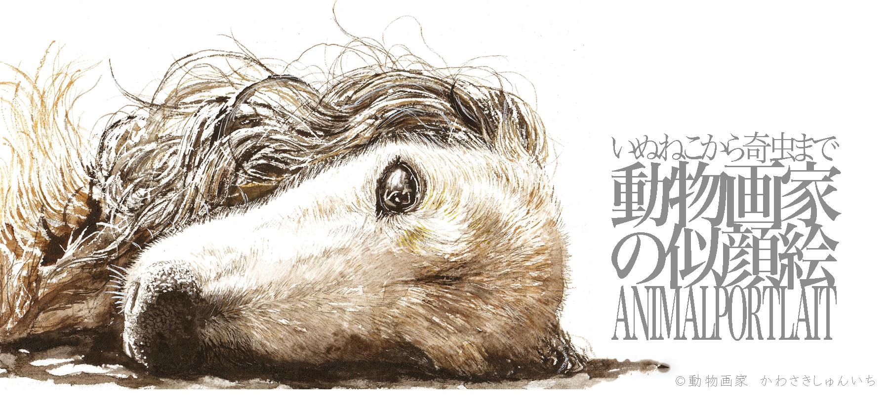 動物画家の似顔絵